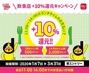 ドコモ「d払い」ランチタイムの飲食店で+10%還元キャンペーン