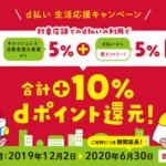 d払い、対象店舗で合計10%ポイント還元「生活応援キャンペーン」実施中