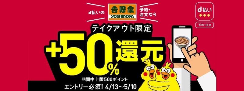 d払い 4月13日より、dポイント50%還元の吉野家キャンペーン開催