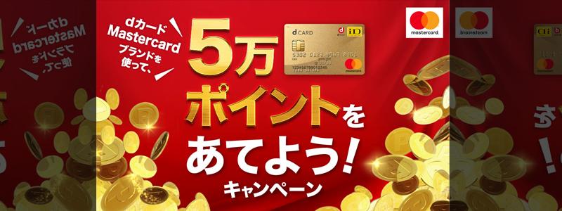 【dカード】Mastercardブランドを利用して「5万ポイントをあてよう」キャンペーン