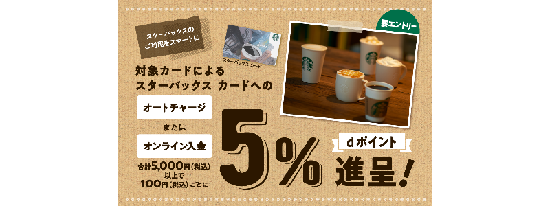 dcard-starbucks-card-202001-pointup-campaign