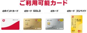 対象カードの例(イメージ)