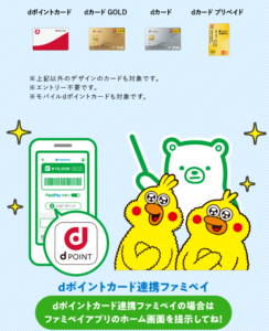 対象のカード・アプリの例