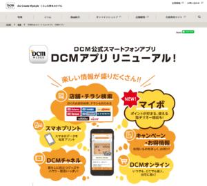 DCMホールディングス:DCMアプリ