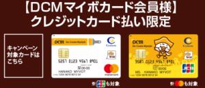 対象クレジットカードの例(イメージ)