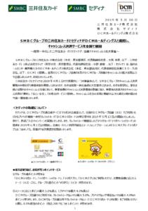 DCMホールディングス :SMBCグループの三井住友カードとセディナがDCMホールディングスと提携し、キャッシュレス決済サービスを全国で展開