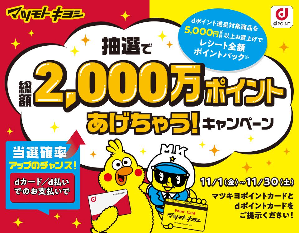 dポイント・マツキヨ 抽選で総額2,000万ポイントあげちゃうキャンペーン