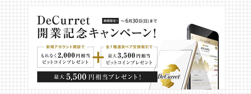 DeCurret(ディーカレット)が2,000円相当ビットコイン+αのプレゼントキャンペーンを発表