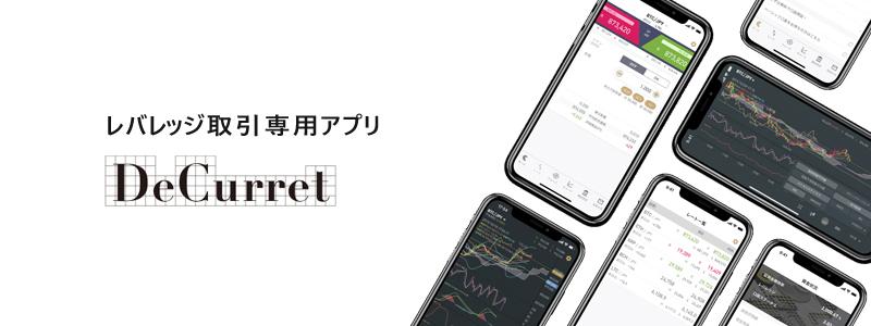 仮想通貨取引所のディーカレット(DeCurret)がレバレッジ取引アプリ(iOS版)をリリース