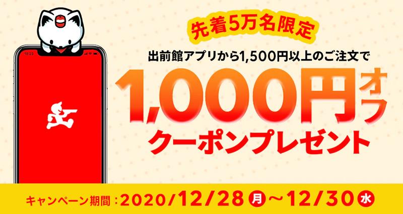 出前館、アプリからの注文&クーポンコード入力で1,000円オフ!