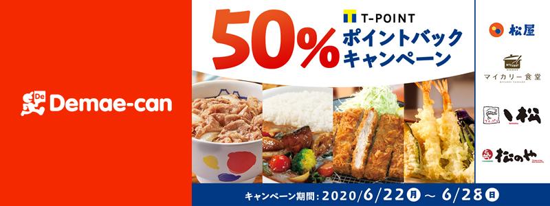 出前館限定、松屋フーズが50%ポイントバックキャンペーン実施中