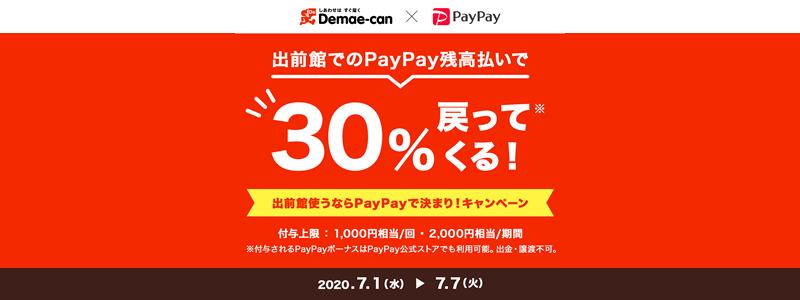 出前館で7月1日から、PayPay残高払いで30%もどってくるキャンペーン開始!