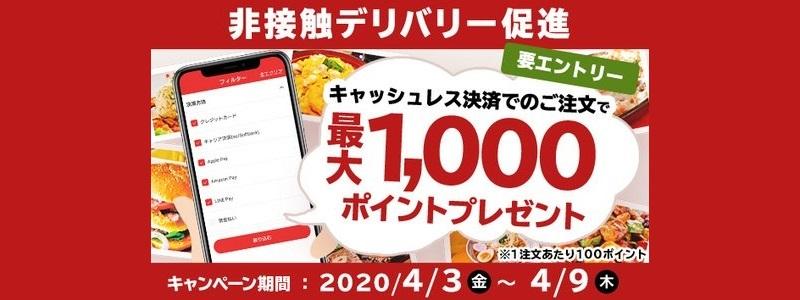 出前館 Tポイントが最大1,000ポイント貰える、キャッシュレス決済キャンペーン実施中