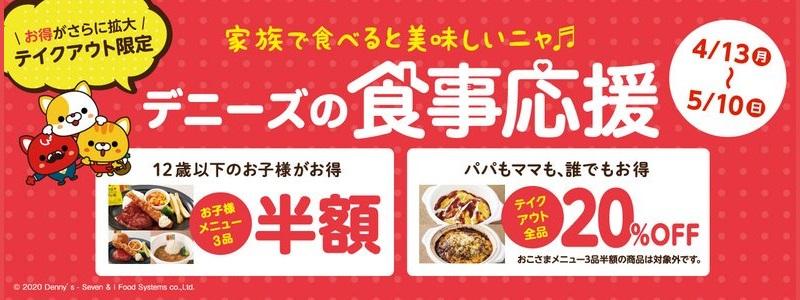 dennys-all-takeout-20per-off-okosama-menu-50per-off-20200413-campaign-top