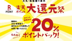 【大丸・松坂屋×楽天】楽天ポイント大還元祭