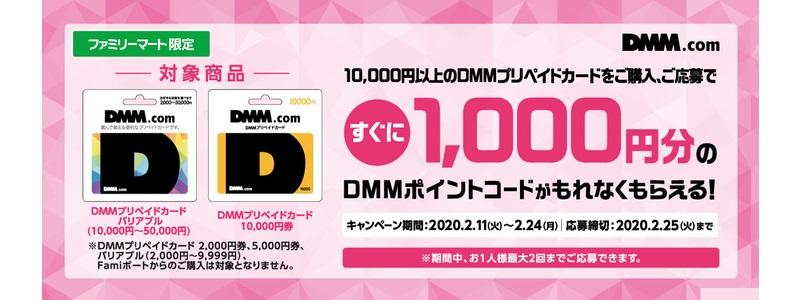 DMM.COM ファミリーマートにてプリペイドカード購入で最大2,000円分ポイント還元キャンペーン実施中