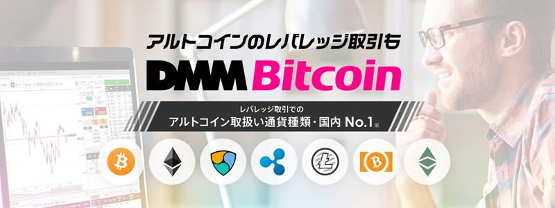 DMM.comが仮想通貨の資産管理が行えるサービス「D・Asset(ディー・アセット)」を開始