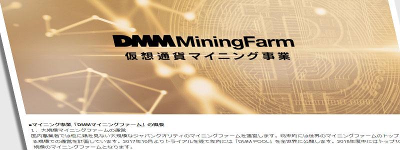 DMM.comグループ、マイニングファーム事業より撤退
