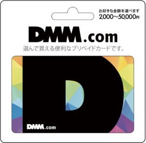 DMMプリペイドカードバリアブルの例(イメージ)