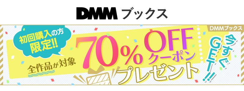 DMMブックス、全品70%オフクーポン|6/30まで