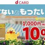 dカードの特徴・dポイント還元率、お得な使い方 ドコモのクレジットカード