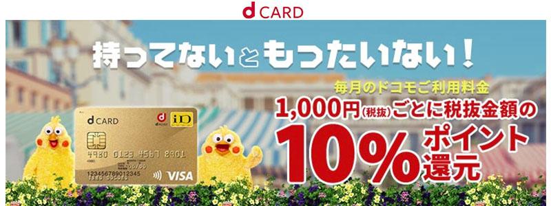 dカードの特徴・dポイント還元率、お得な使い方|ドコモのクレジットカード
