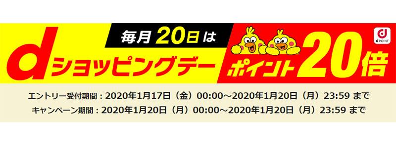 毎月20日は「dショッピングデー」dポイント20倍、さらにポイント利用分20%還元