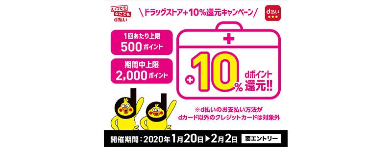 1月20日から【ドラッグストア限定】「d払い」で10%還元キャンペーン