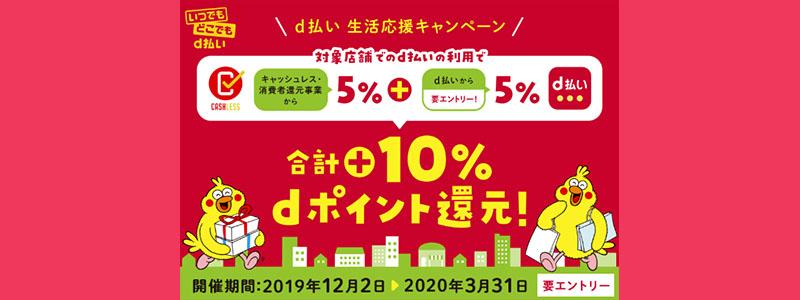 キャッシュレス還元事業+d払い生活応援キャンペーンで10%還元、12月2日から3月31日まで