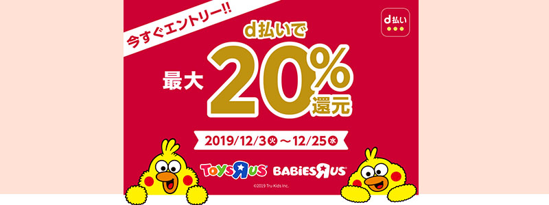 トイザらス・ベビーザらスでd払いを使うと、キャンペーンとキャッシュレス・消費者還元の組み合わせで最大20%分のdポイントを還元
