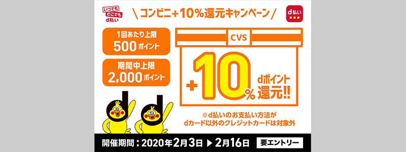 2月3日(月)より、ドコモ「d払い」【コンビニ限定】購入額の10%をdポイント還元キャンペーンを実施