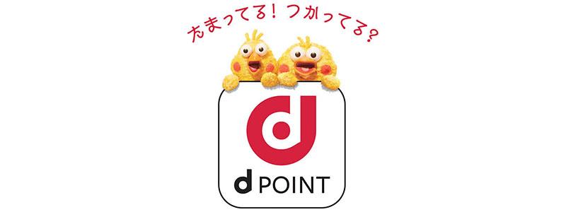 d払い(ドコモ払い)、dカード、iDのキャンペーン攻略の近道。dポイントクラブを使いこなす
