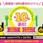 ドコモ「d払い」ランチタイムの飲食店で+10%還元するキャンペーン、1月7日から