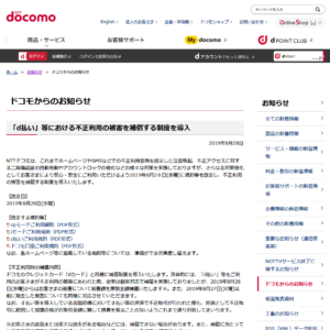 NTTドコモ:「d払い」等における不正利用の被害を補償する制度を導入