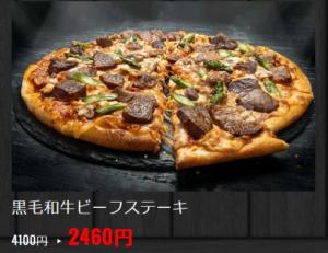 対象商品の例(「黒毛和牛ビーフステーキ」)