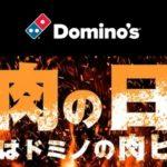 ドミノピザ 「黒毛和牛ビーフステーキ」などが40%OFFになる「肉の日」限定キャンペーン開催