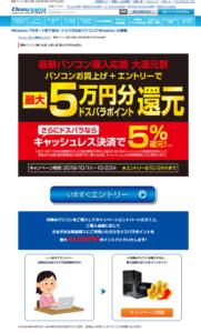ドスパラ :最新パソコン購入応援 大還元祭 最大5万円分pt還元 キャンペーン