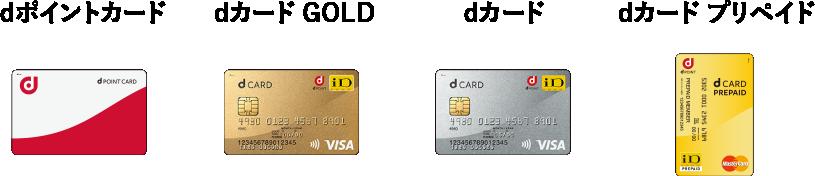 対象となるdポイントカード