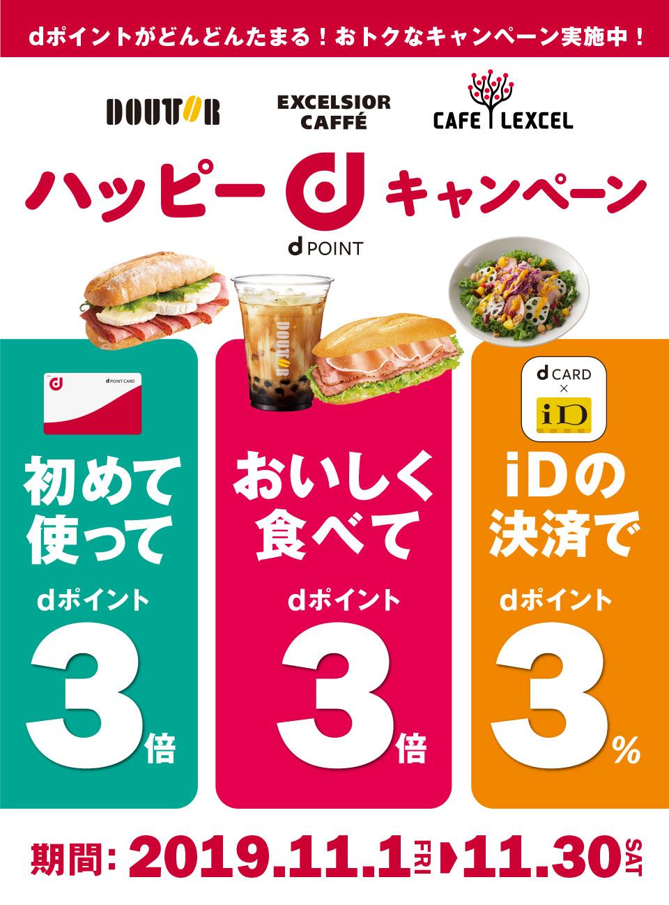 「初めて使ってdポイント3倍」と「おいしく食べてdポイント3倍」、「iDの決済でdポイント3%」