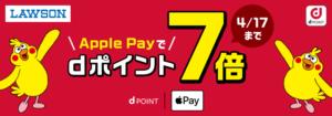 ローソン Apple Payのお支払いでdポイント7倍キャンペーン