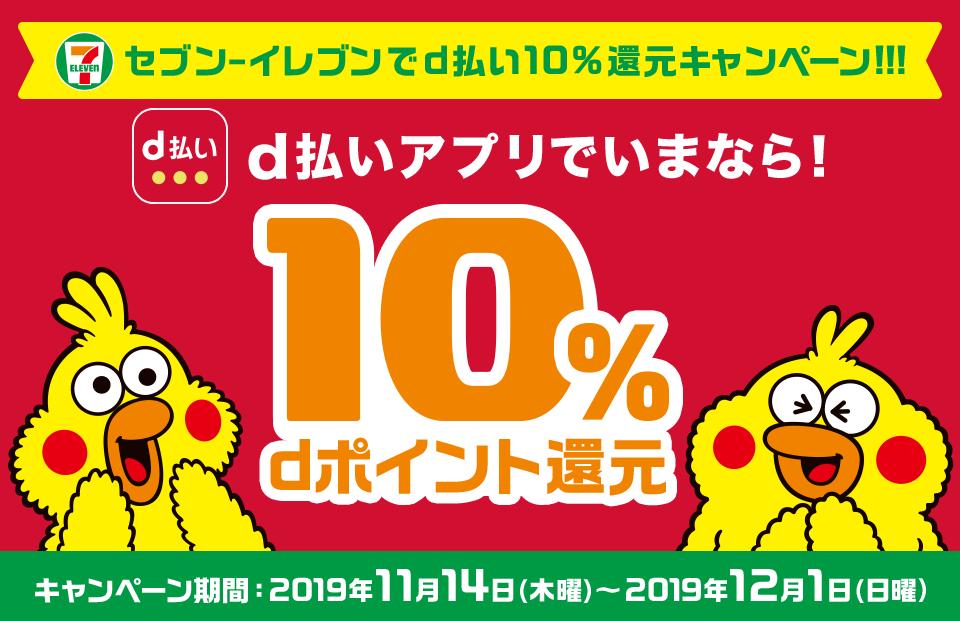 セブン‐イレブンでd払い10%還元キャンペーン!!!