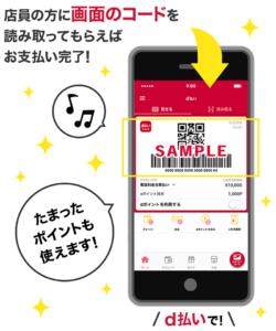 d払いアプリ(コード決済)