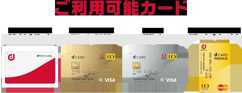 対象カード・アプリの例(イメージ)