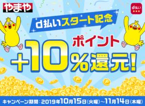 【やまや】d払い dポイント10%還元キャンペーン実施中!