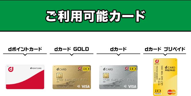 対象となるdポイントカードの例(イメージ)