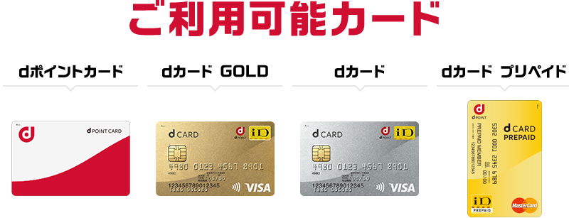 利用可能なdポイントカードの一例