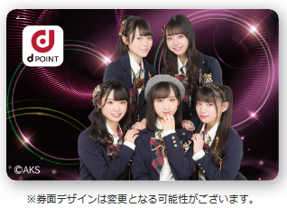 AKB48新ユニットdポイントカードの一例(ユニットA)