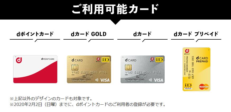 利用可能なカードの例(イメージ)