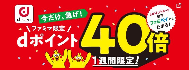 dポイント 「40倍ポイント還元」キャンペーンを、「ファミリーマート」にて17日より開催|事前エントリー受付中