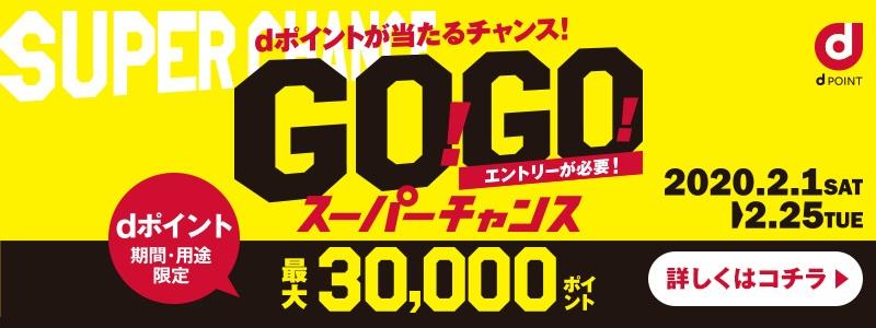 dpoint-go-go-superchance-202002-campaign